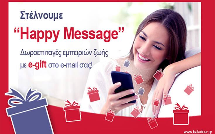 Στέλνουμε «Happy Message» και γεμίζουμε με χαρά τους αγαπημένους μας – Newsbeast