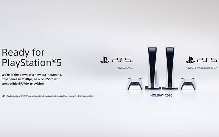 Η Sony ανακοινώνει ότι οι τρέχουσες σειρές τηλεοράσεων BRAVIA είναι ιδανικές για το PlayStation 5