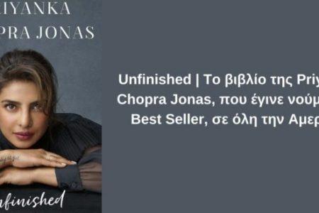 Unfinished | Το βιβλίο της Priyanka Chopra Jonas, που έγινε νούμερο 1 Best Seller, σε όλη την Αμερική - BORO από την ΑΝΝΑ ΔΡΟΥΖΑ