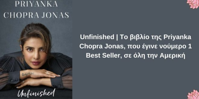 Unfinished   Το βιβλίο της Priyanka Chopra Jonas, που έγινε νούμερο 1 Best Seller, σε όλη την Αμερική - BORO από την ΑΝΝΑ ΔΡΟΥΖΑ