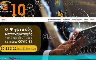 «Ο Ψηφιακός Μετασχηματισμός του Δημοσίου Τομέα εν μέσω COVID-19» – Newsbeast